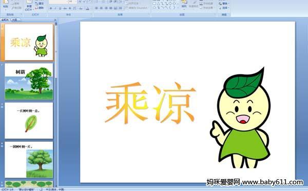 幼儿园小班语言活动ppt课件《乘凉》