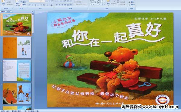 幼儿园绘本故事——和你在一起真好(ppt课件)