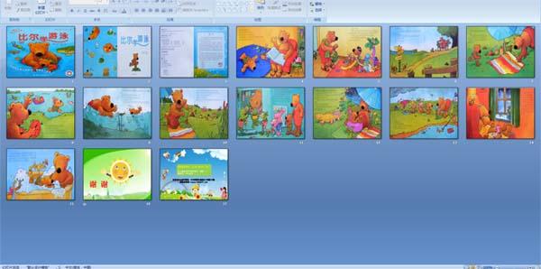 幼儿园绘本故事课件《比尔学游泳》