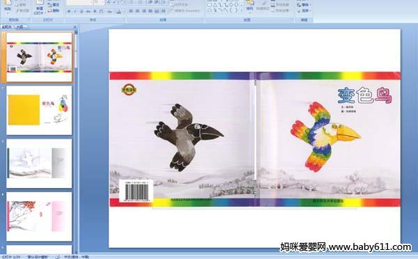 幼儿园绘本用字:变色鸟制度作业批改规范课件教案图片