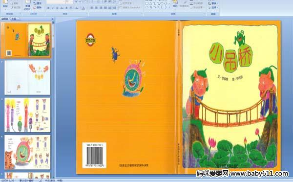 幼儿园绘本——小吊桥(多媒体课件)图片