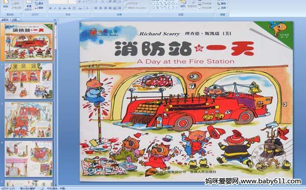 幼儿园绘本(ppt课件)——消防站的一天