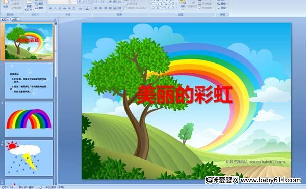 幼儿园大班科学 美丽的彩虹 多媒体课件
