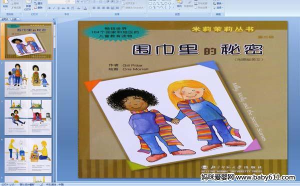 幼儿园绘本课件:围巾里的秘密图片