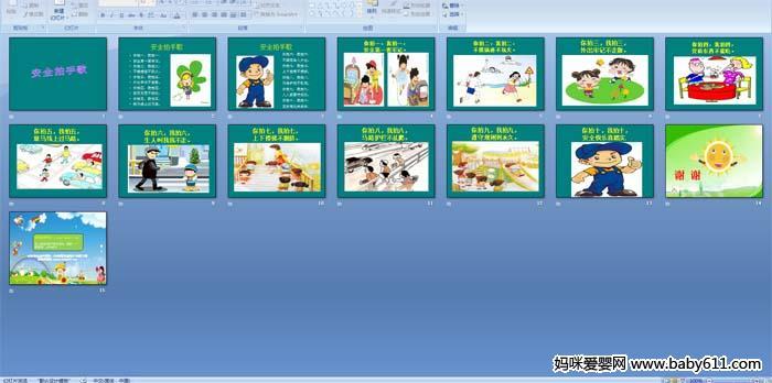 幼儿园小学安全v小学:健康拍手歌中班myfamily说课稿图片