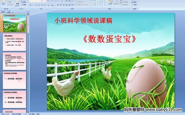 幼儿园小班科学领域说课稿:数数蛋宝宝(PPT课件)