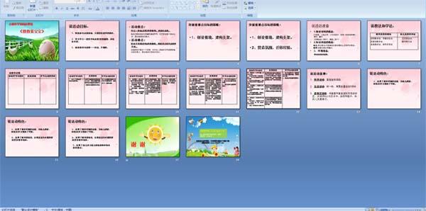 幼儿园温度领域小班说课稿:数数蛋课件(ppt宝宝)科学和温度计一课说课稿图片