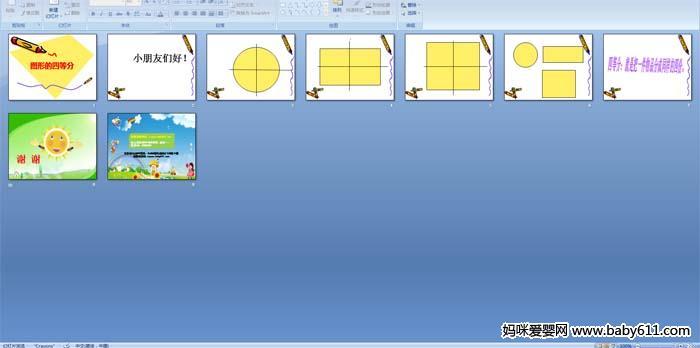 数学 图形的四等分 PPT课件