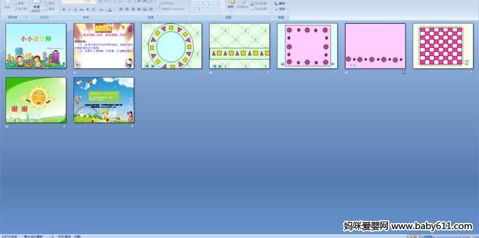 幼儿园中班科学——小小设计师