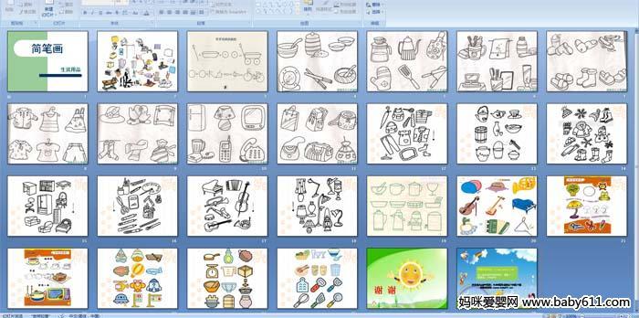 幼儿园大班美术《简笔画生活用品》