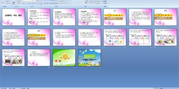 活動目標:   1、教幼兒理解昨天、今天、明天的含義,并能在日常生活中正確運用這些詞匯。   2、使幼兒初步建立時間概念,并知道要珍惜時間。   此ppt多媒體課件總共18頁,請往下拉點擊下方按鈕進行下載。