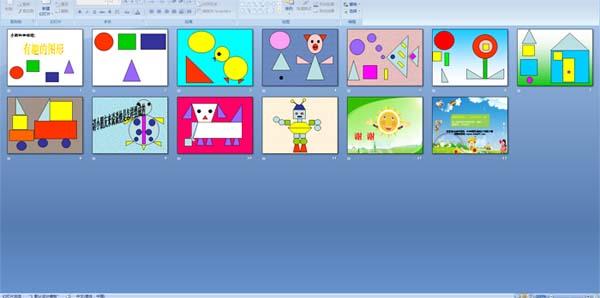 幼儿园小班科学活动——有趣的图形(多媒体课件)