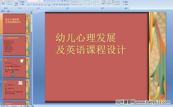 《幼儿心理发展及英语课程设计》多媒体课件