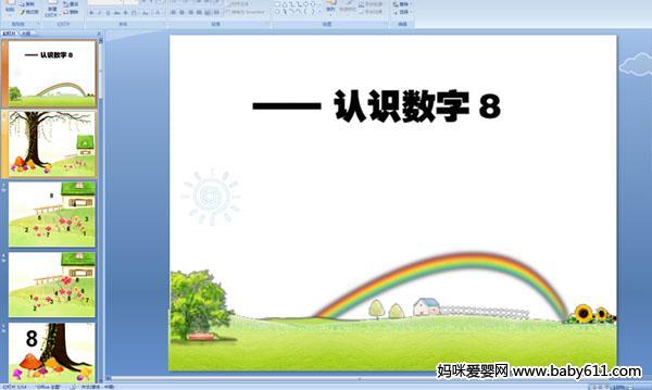 幼儿园中班数学课件 认识数字8
