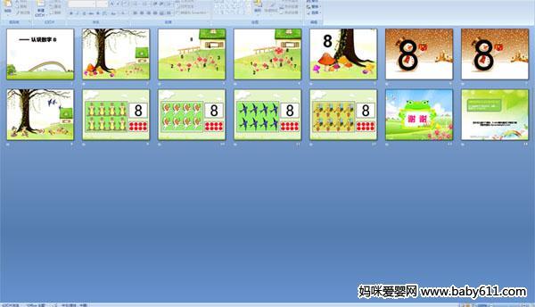 幼儿园中班数学课件:认识数字8