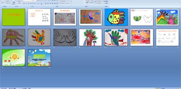 幼儿园大班美术活动 手形画 多媒体课件
