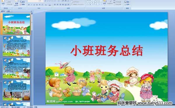 幼儿园小班主题课件――小班班务总结
