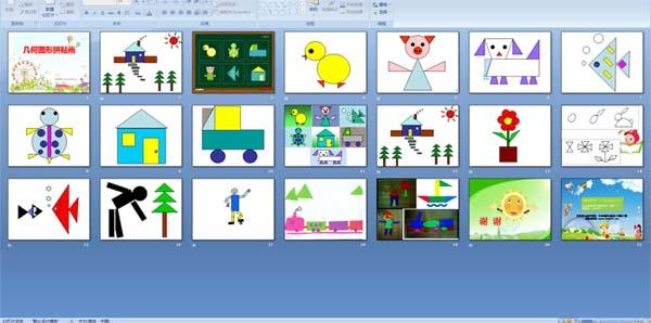 幼儿园中班手工课件:几何图形拼贴画