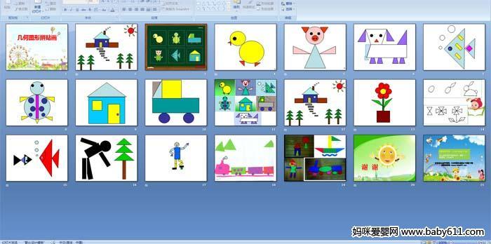 幼儿园中班手工:几何图形拼贴画ppt课件