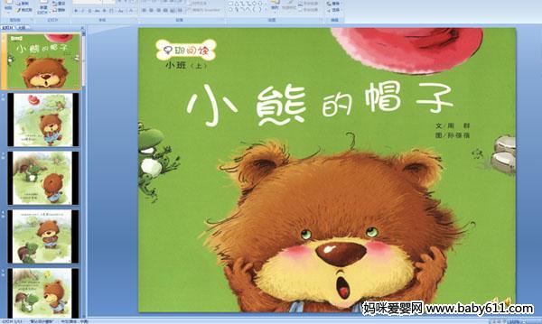 幼儿园小班早期阅读:小熊的帽子ppt课件