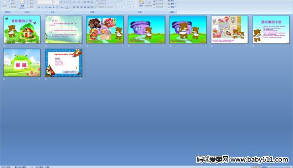 幼儿园中班语言领域《爱吃糖的小熊》多媒体ppt课件