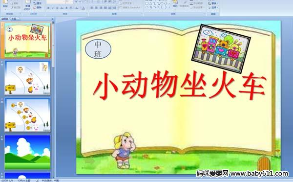 幼儿园中班游戏(多媒体课件)——小动物坐火车