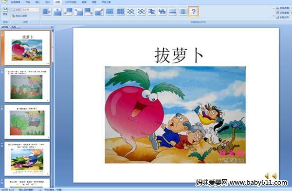 幼儿园小班故事课件:拔萝卜