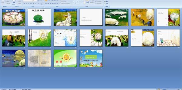 幼儿园绘本故事(ppt课件):有个性的羊
