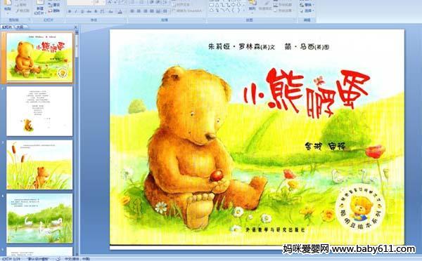幼儿园绘本 小熊孵蛋 ppt课件