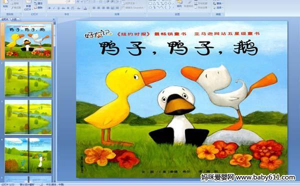 幼儿园绘本阅读(多媒体课件)——鸭子