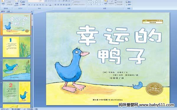 幼儿园绘本课件——幸运的鸭子图片