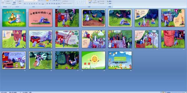 幼儿园绘本课件——小老鼠忙碌的一天