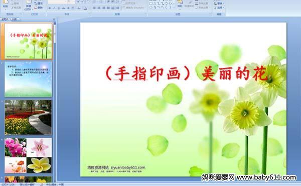 幼儿园大班美术课件——(手指印画)美丽的花图片