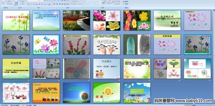 幼儿园大班美术——(手指印画)美丽的花 ppt课件图片