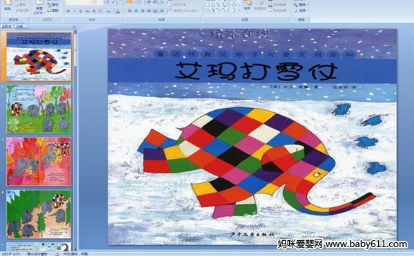 幼儿园中班美术教案陶艺活动:奇妙的海底世界