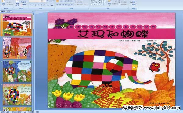 幼儿园绘本课件:艾玛和蝴蝶