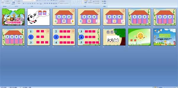 幼儿园中班数学活动(ppt课件)——5以内的相邻数