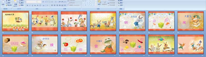 幼儿园小班语言:老鼠阿姨的礼物