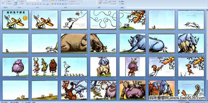 幼儿园绘本故事——我的兔子朋友PPT课件