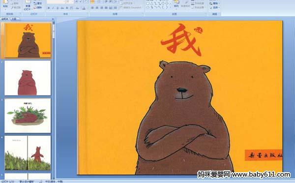 幼儿园绘本 我 PPT课件