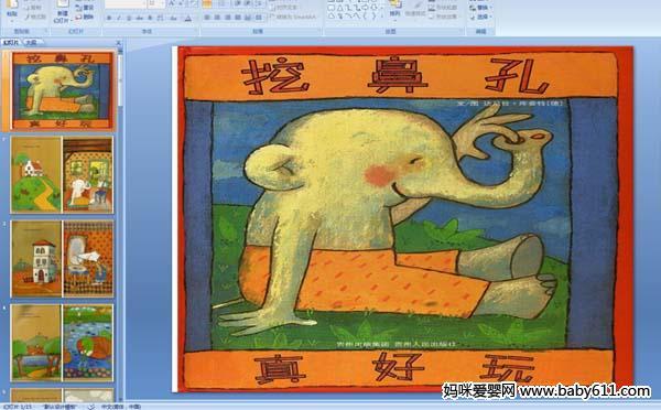 绘本课件 - 幼儿园绘本课件