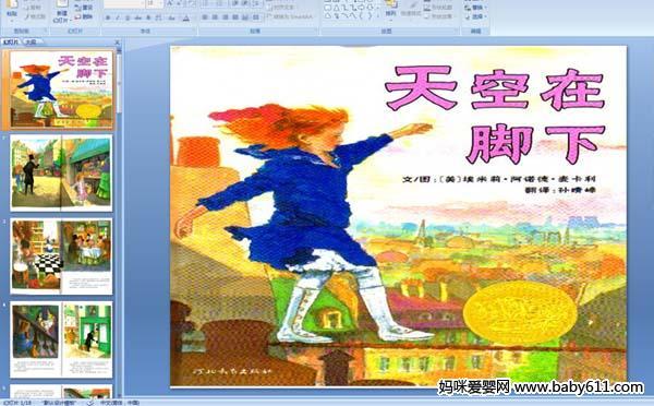 幼儿园绘本阅读《天空在脚下》ppt课件