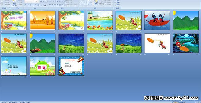 幼儿园树叶语言v树叶《小年级和小蚂蚁》小六中班优秀家长会ppt课件图片