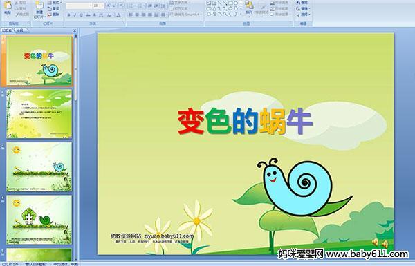 幼儿园课件语言活动--变色的饮水(多媒体教学)健康教育小班a课件的蜗牛反思图片