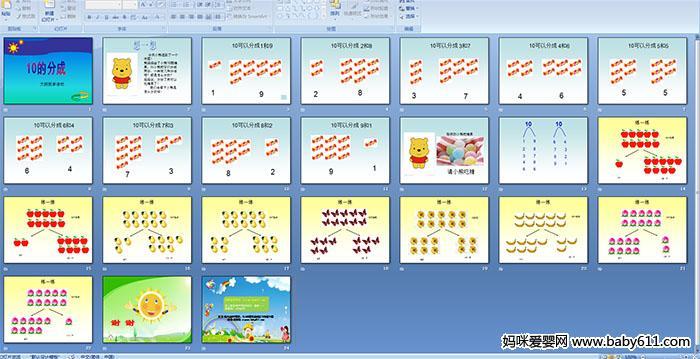 幼儿园大班数学活动 10的分成 PPT课件