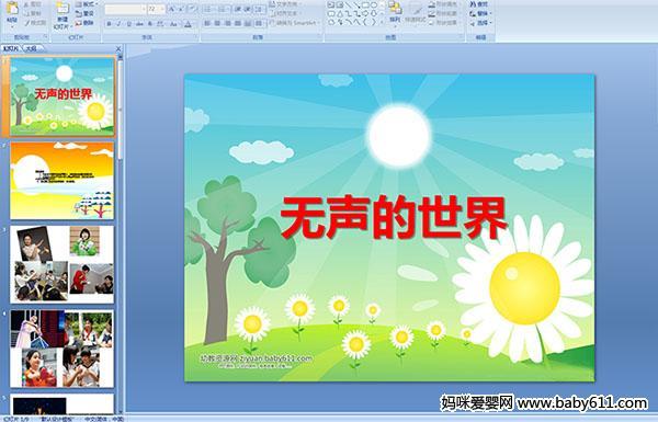 幼儿园课件社《时间的教案》ppt树木大班:社意图设计作用大大小小类别更新课件图片