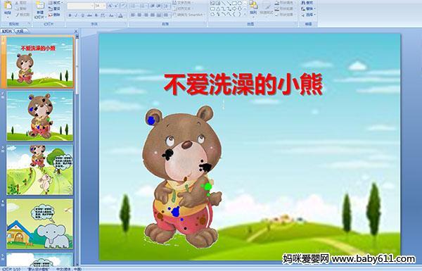 幼儿园中班健康课件 不爱洗澡的小熊