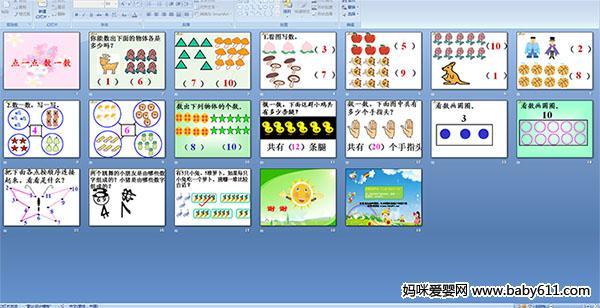 幼儿园中班数学课件:点一点数一数