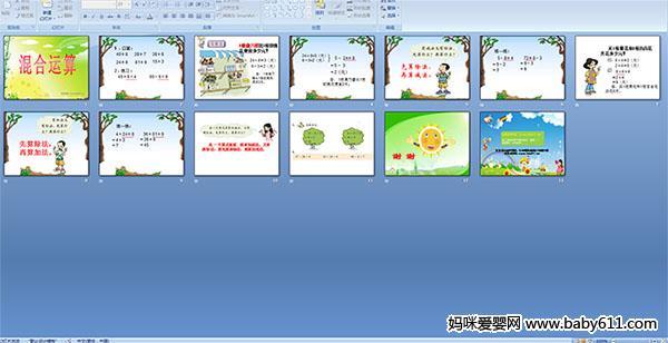 青岛版小学二年级数学课件 混合运算