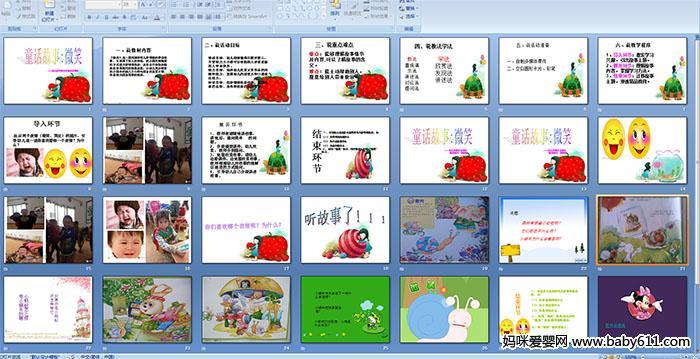 此课件总共16页,请点击下方按钮进行下载。   本教材选自《幼儿画报》2001第一期。这是一篇富于生活气息的作品。故事通过小动物们拿小象的长鼻子当滑梯,玩得很高兴,但它们可贵之处是在高兴的时候,没有忘记小象,互相合作做了很多玩具,让小象也玩得很高兴,从中让幼儿体会关心他人的乐趣。《象鼻子滑梯》正是针对目前幼儿以自我为中心,让幼儿学会给予,学会关心他人等教育的好教材,是今天家庭教育的一个重要课题。   《纲要》中提出语言学科主要就是发展幼儿的语言能力,培养幼儿认真倾听的习惯,发展幼儿的语言理解能力,由